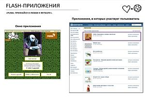 Пользователи «ВКонтакте» признались в любви к бренду PUMA