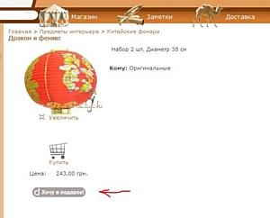 Новый инструмент продаж для интернет магазинов