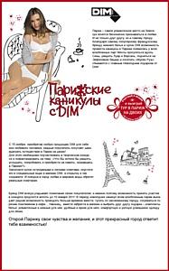 Парижские каникулы с DIM
