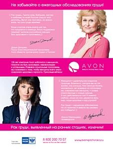 Почта России поддерживает Благотворительную программу AVON «Вместе против рака груди»