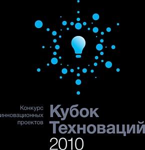 Компания «Микробор Нанотех» поддержала «Кубок Техноваций»