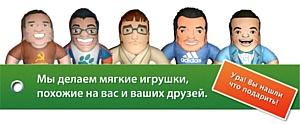 Минитвинс.ру начинает продажи мягких игрушек, похожих на вас