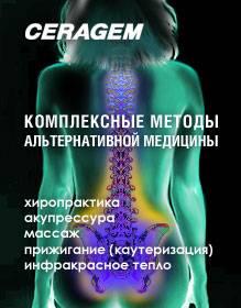 Аппаратные средства восстановительной медицины