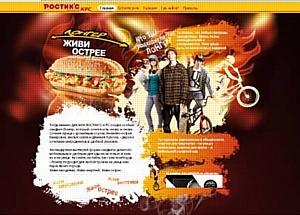 Новый онлайн ресурс от РОСТИК'C-KFC