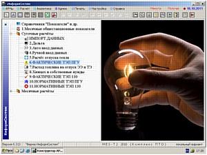 ИнформСистем: Разумный баланс между лампочкой и электростанцией