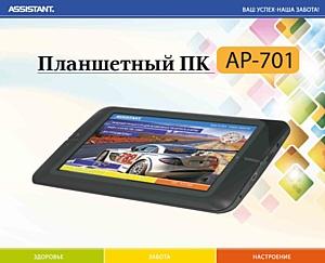 Планшет ASSISTANT AP-701: выбери собственное программное решение!