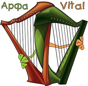 «АрфаVita!» - с арфой по жизни