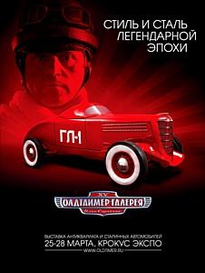 Торжественная церемония открытия выставки старинных автомобилей и технического антиквариата XV Олдтаймер-Галерея Ильи Сорокина