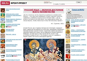 Портал KM.RU отмечает День славянской письменности