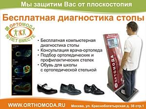 """Детская ортопедическая обувь """"ОРТОМОДА"""" на ярмарке в Манеже """"Школьник 2011"""""""
