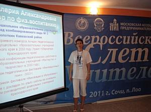 Второй Всероссийский Слет учителей - 2011, промежуточный материал