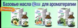 Эльфарма выпустила новую линейку - базовые масла для ароматерапии