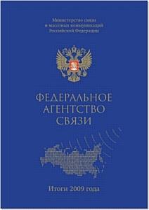 Вышел в свет Годовой отчет Федерального агентства связи за 2009 год