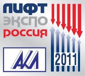 """5-я Международная выставка """"ЛифтЭкспоРоссия-2011"""