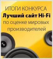 Итоги конкурса «Hi-Fi. Лучший сайт 2011»