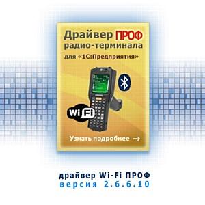 ������� ����� ����� �������� Wi-Fi ���� ��� ����������� � ���� �1�:������������ �����-���������� ����� ������