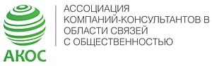 АКОС представляет серию интервью с руководителями крупнейших PR агентств России