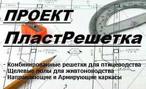 Решетчатые настилы и щелевые полы из композитов разработает МонолитПласт!