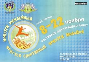 """Фото и видео фестиваль """"Иркутск Спортивный, Иркутск Молодой, Иркутск Юбилейный"""""""