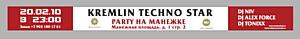 PR2B Group: Старт Kremlin Techno Star