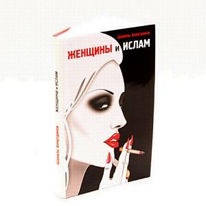 Новая книга Шамиля Аляутдинова «Женщины и Ислам»