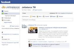Jetbalance на Facebook: поставь лайк!