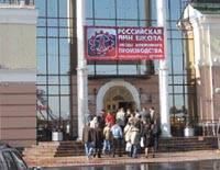 VIII сессия Российской Лин Школы пройдет в Санкт-Петербурге в июне