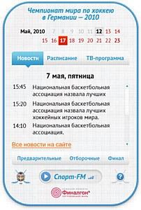КСАН и APR Eurasia запустили проект для бренда Финалгон – виджет к Чемпионату Мира по хоккею 2010