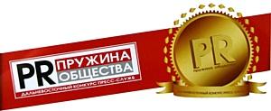 «АГТ – Дальний Восток» стало лучшим на конкурсе «PRужина общества»