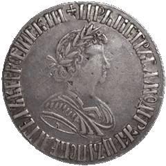 Итоги прошедшего 15-го нумизматического аукциона «Александр»