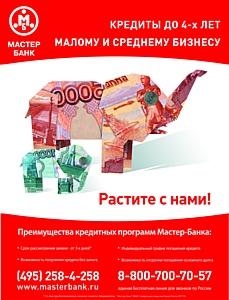 Стартует рекламная кампания Мастер-Банка в поддержку кредитных продуктов малому и среднему бизнесу