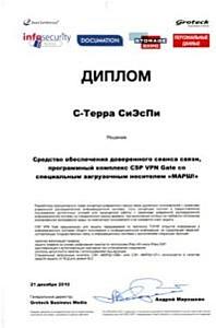 Инновационное решение компании «С-Терра СиЭсПи» награждено дипломом