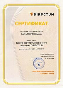 ЭДО - Центр сертифицированного обучения DIRECTUM