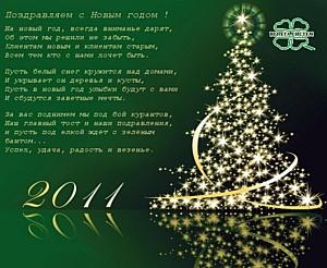 От всей души поздравляем с Новым годом и Рождеством