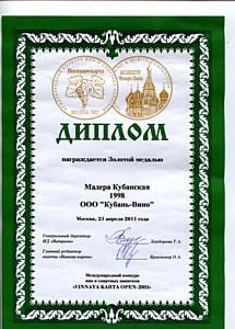 Двенадцать наград получила компания «Кубань-Вино» на конкурсе «Vinnaya Karta Open-2011» в Москве