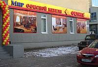 Салон Компании ФЕЛИКС в Твери отметил пятилетний юбилей