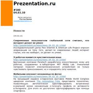 """Юбилейный, 500-й выпуск интернет-рассылки """"ПрезентейшнРу"""""""