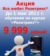 Обучающий курс «Технологии монтажа системы Резитрикс®» всего за 9 999 рублей