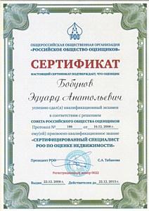 Оценочная компания «Тереза» - специалисты сертифицированы