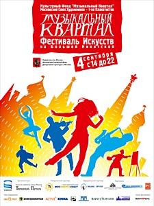 Фестиваль искусств «Музыкальный квартал»