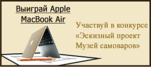 Создай макет Музея самоваров и выиграй Apple MacBook Air!