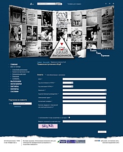 Компания «CASTCOM» создала сайт для клуба выпускников ГИТИС