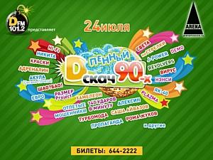 10-летию Радио Динамит-DFM посвящается! Легендарный D-скач 90-х возвращается! Теперь в пене!