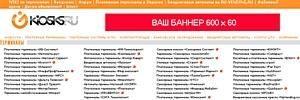 Летние скидки на баннерную рекламу на Kiosks.ru