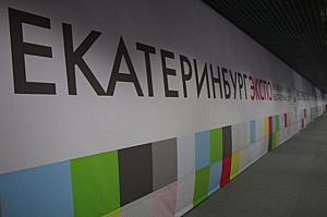 Каток под открытым небом стал самым теплым местом в Екатеринбурге