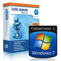 �����-����: Traffic Inspector 2.0 ��������� � Windows 7