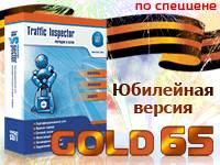 Смарт-Софт: Юбилейная лицензия Traffic Inspector