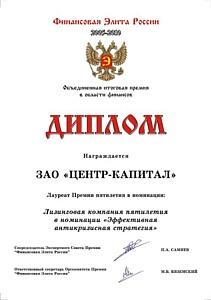 Лизинговая компания «ЦЕНТР-КАПИТАЛ» удостоена победы в номинации «Эффективная антикризисная стратегия» по итогам Премии «Финансовая элита России 2010»