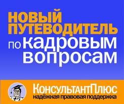 «М-СТАЙЛ» проводит бесплатные демонстрации новинки от Консультант Плюс -«Путеводителя по кадровым вопросам»