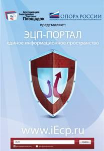 ЭЦП-портал: всё об электронно-цифровой подписи на iEcp.ru